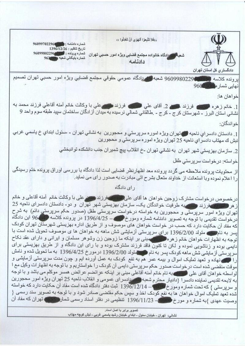 شرایط فرزند خواندگی برای زوجین,شرایط فرزند خواندگی در ایران,فرزند خواندگی