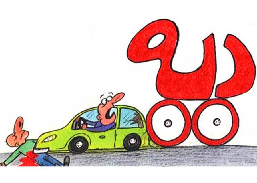 پرداخت دیه در تصادفات رانندگی