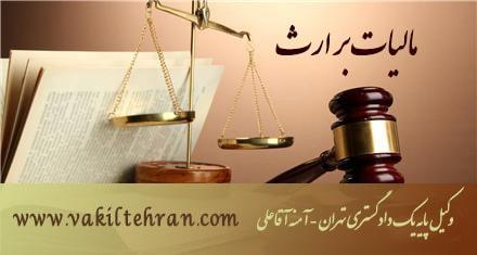 مالیات بر ارث- آمنه آقاعلی وکیل دادگستری تهران