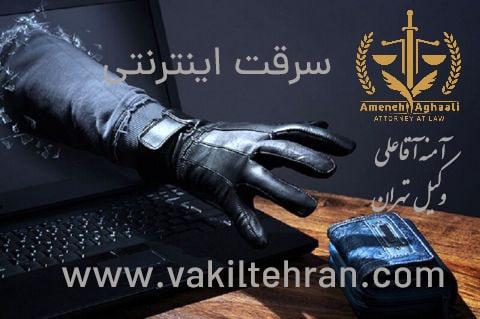 سرقت اینترنتی- آمنه آقاعلی وکیل پایه یک دادگستری تهران