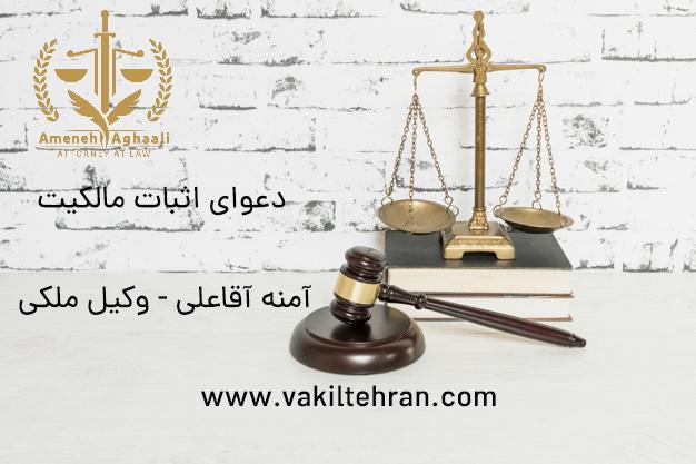 نکات کاربردی دعوای اثبات مالکیت - وکیل ملکی آمنه آقاعلی