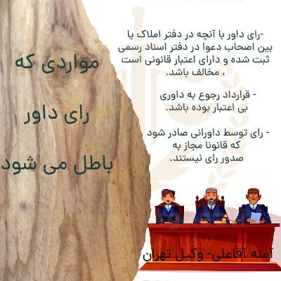 مواردی که رای داوری باطل می شود | وکیل پایه یک دادگستری تهران آمنه آقاعلی