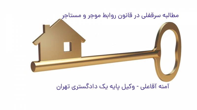 مطالبه سرقفلی وکیل پایه یک دادگستری تهران