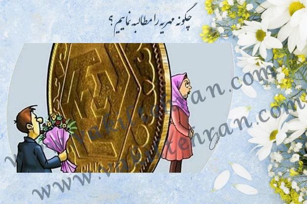 اجرای ثبت اسناد رسمی لازم الاجرا,دعوای مطالبه مهریه,مطالبه مهریه