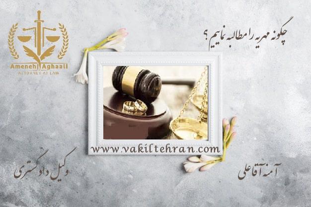 وصول مهریه,اجرای ثبت اسناد رسمی لازم الاجرا,دعوای مطالبه مهریه